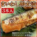 まいわし明太漬(3本セット)