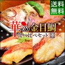 華の金目鯛食べ比べセット(箱入)
