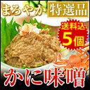 【5ヶまとめ買い】 特選 紅ズワイガニ カニ味噌 冷凍 1ヶあたり100g かに味噌 蟹みそ 蟹味噌