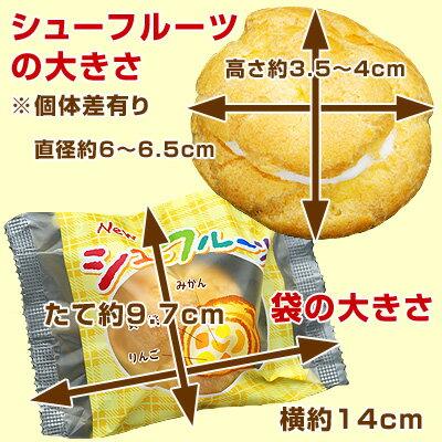 給食シューフルーツ5ヶ入の紹介画像2