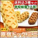 学校給食デザート原宿ドッグミニ3種セット(原宿ドックチーズドッグ、ワッフルドックメープルカスタード、ワッフルドッグココアバナナを各6ヶ・計18ヶ入)ニチレイ