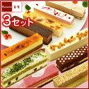 誕生日プレゼント(女性・お母様)、誕生日ケーキに大人気♪10種類のスティックケーキ×3【送料込み】