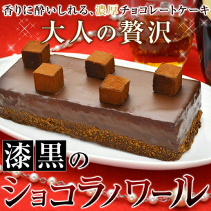 バレンタイン チョコレート ショコラノワール