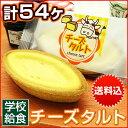 給食チーズタルト54ヶ(6ヶ入×9パック)