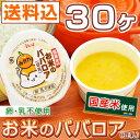 学校給食デザート お米のババロア(30ヶ)...