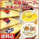 学校給食クレープアイス4種(チーズクリーム、いちご、みかん、...