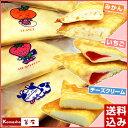 ショップフェスタ♪学校給食クレープ3種セット(チーズクリーム、いちごクレープ、みかんクレープを各5枚・計15枚入)