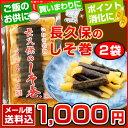 【1000円ポッキリ】長久保のしそ巻30本入(150g)×2パック[同梱不可]