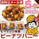 ピーナツハニー(ピーナッツ味噌)5パック[同梱不可]