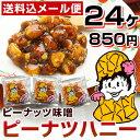 ピーナツハニー(ピーナッツ味噌)24パック[同梱不可]