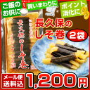 長久保のしそ巻30本入(150g)×2パック[長久保食品][同梱不可]