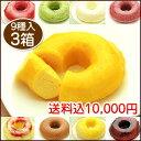 9種類の生ドーナツ3箱