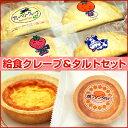 給食クレープアイス4種(チーズクリーム、いちご、みかん、ブルーベリーを各5枚・計20枚入)&焼きプリ