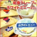 給食クレープアイス4種(チーズクリーム、いちご、みかん、ブル...
