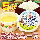 お米のムース(5ヶ)