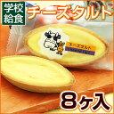 給食チーズタルト8ヶ入