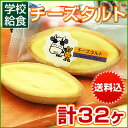 給食チーズタルト32ヶ(8ヶ入×4パック)