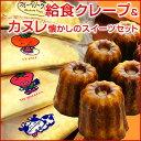 学校給食クレープアイス4種(チーズクリーム、いちご、みかん、ブルーベリーを各5枚・計20枚入)&カヌレ(2ヶ入×3パック)セット