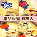 ポイント5倍★学校給食クレープアイス【単品販売・各5枚入】チーズクリームクレープ、いちごクレープ、みかんクレープ、ブルーベリークレープ、ツインソースクレープから選べます