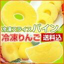 学校給食デザート「冷凍パインスライス」・「冷凍りんご」※お好きな組み合わせをお選びください
