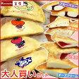 ≪大人買い専用≫学校給食クレープ4種送料込みセット(チーズクリーム、いちご、みかん、ブルーベリー味を各10枚・計40枚入)