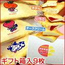 ポイント5倍【ギフト用化粧箱入・計9枚】学校給食クレープアイス3種セット(チーズクリーム、いちご、みかんを各3枚)