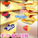 【ギフト用化粧箱入・計18枚】学校給食クレープアイス3種セット(チーズクリーム、いちご、みかんを各6枚)