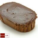 ほどよいビターな美味しさが大人気♪クーベルチュールチョコを贅沢に・・完熟ショコラ【単品販売】お届け先1ヵ所につき72個以上で送料無料!