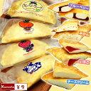 【在庫限りで現パッケージ終売】学校給食クレープアイス4種セット(チーズクリーム、いちご、みかん、ブルーベリーを各5枚・計20枚入)