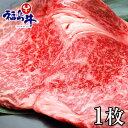 銘柄 福島牛 牛肉 サーロイン ステーキ ステーキ肉 国産 ギフト 冷凍 1枚 180g 4〜5等級※店側でクーポンの後付けは出来ませんので、ご使用忘れにご注意ください。