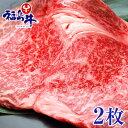 銘柄 福島牛 牛肉 サーロイン ステーキ ステーキ肉 国産 ギフト 送料無料 肉 冷凍 2枚 (1枚あたり180g)4〜5等級 お取り寄せ あす楽