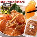 数の子 松前漬け 500g 函館竹田 竹田食品 【 数の子コ...