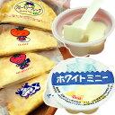 給食クレープアイス4種(チーズクリーム、いちご、みかん、ブルーベリーを各5枚・計20枚入)&ホワイトミニー(10ヶ)