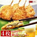 アジフライ  鯵フライ 冷凍食品 海鮮 おかず オードブル