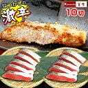 【クーポン使用で20%オフ】激辛口!紅鮭(切り身・10パックセット)ぼだっことも呼ば