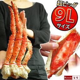 タラバガニ 超特大 アラスカ産 限定 9Lサイズ 一肩で1.4kg(氷膜除く解凍前) 半身 ボイル冷凍 送料無料 贈答用品質 大きい おいしい たらば蟹 たらばがに 脚 足 かに カニ Alaskan king crab プレゼント ギフト 海鮮 あす楽