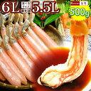 特大 6Lサイズor5.5Lサイズが選べる ズワイガニ かにしゃぶ ポーション 総重量 500g 1パック カニ 蟹 か...