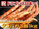 祝!タラバガニ脚1kgが2,980円!...