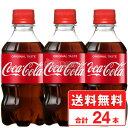 コカコーラ 300ml 24本 1ケース ペットボトル 送料無料 コカコーラ社直送 cola