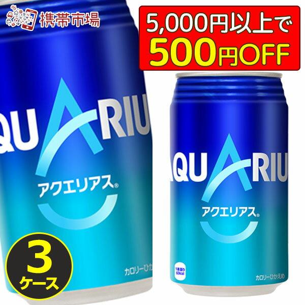 アクエリアス 350ml 缶 【 3ケース × 24本 合計72本 】 送料無料 コカコーラ社直送 cola