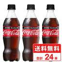 コカコーラ ゼロシュガー 500ml 24本 1ケース ペットボトル 送料無料 コカコーラ社直送 cola