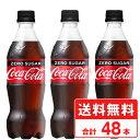 コカコーラ ゼロシュガー 500ml 48本 2ケース ペットボトル 送料無料 コカコーラ社直送 cola