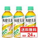爽健美茶 300ml ペットボトル 【 1ケース × 24本 】 送料無料 コカコーラ社直送 cola
