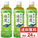 綾鷹 525ml 24本 1ケース ペットボトル 送料無料 コカコーラ社直送 cola