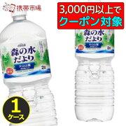 森の水だより 大山山麓 ミネラルウォーター 2L ペットボトル 水【1ケース × 6本】送料無料 コカコーラ社直送 cola