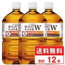 からだすこやか茶W 1050ml ペットボトル 【 1ケース × 12本 】 送料無料 コカコーラ社直送 cola