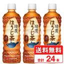 綾鷹 ほうじ茶 525ml 24本 1ケース 送料無料 ペットボトル コカコーラ社直送 cola