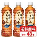 綾鷹 ほうじ茶 525ml 48本 2ケース 送料無料 ペットボトル コカコーラ社直送 cola