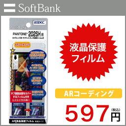 【アスデック】softbank/PANTONE 202SH専用液晶保護フィルム/ARコーティング【DM便発送】【あす楽対象外】【コンビニ受け取り不可】【代金引換不可】