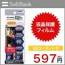 【アスデック】softbank/PANTONE 202SH専用液晶保護フィルム/ARコーティング【DM便発送】【あす楽対象外】【コンビニ受け取り不可】【代金引換不可】 【10P03Dec16】